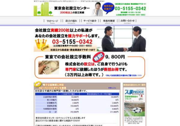 平義宏行政書士事務所のホームページ