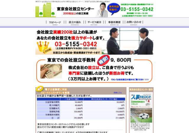 平義宏行政書士事務所(東京都新宿区)