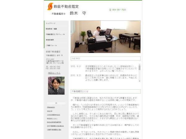 鈴鹿不動産鑑定のホームページ