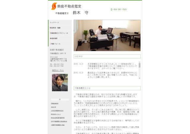 鈴鹿不動産鑑定(三重県鈴鹿市)