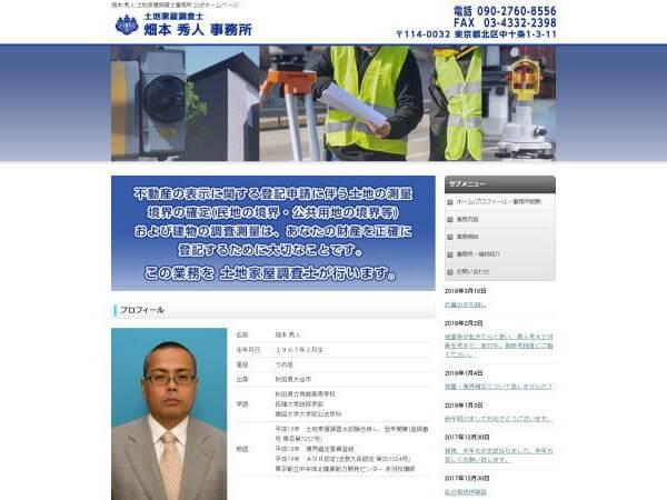 畑本秀人土地家屋調査士事務所のホームページ