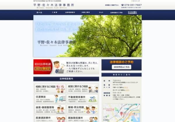 平野・佐々木法律事務所のホームページ