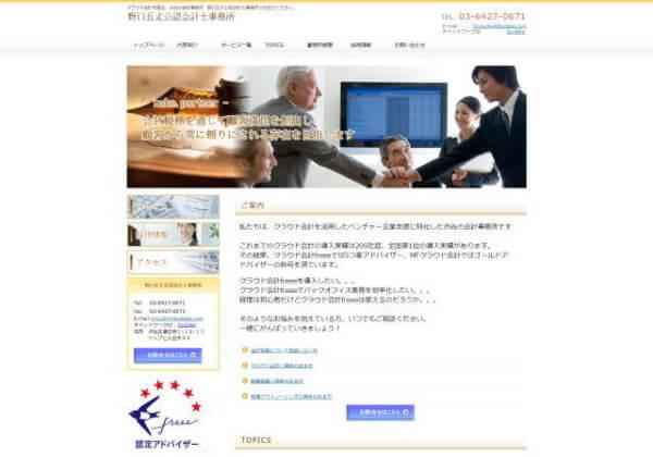 リライル会計事務所のホームページ