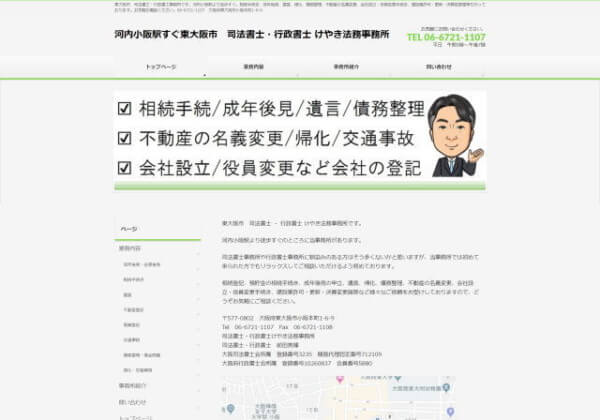 司法書士・行政書士 けやき法務事務所のホームページ