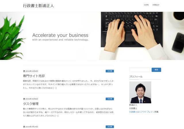 行政書士法人 アクトブレインのホームページ