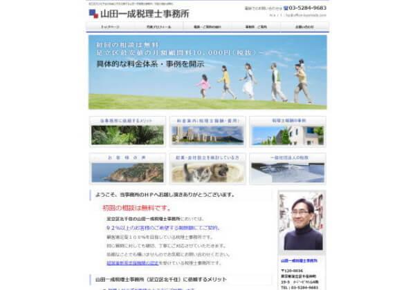 山田一成税理士事務所のホームページ