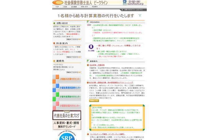 社会保険労務士法人 ビークライン(東京都港区)