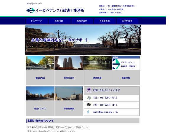 イーガバナンス行政書士・海事代理士事務所のホームページ