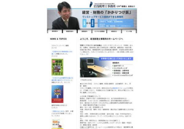 岩浅公三税理士事務所のホームページ