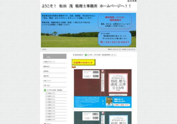 松田茂税理士事務所のホームページ