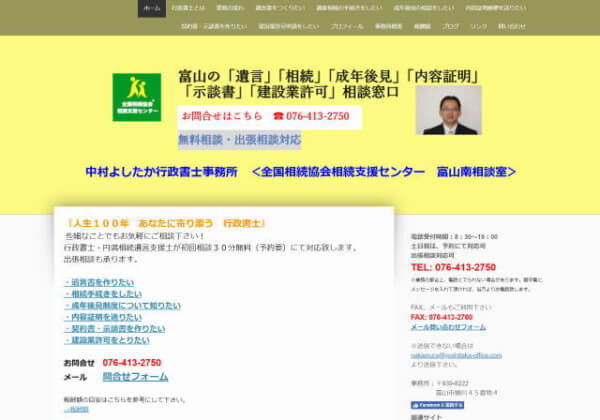 中村よしたか行政書士事務所のホームページ