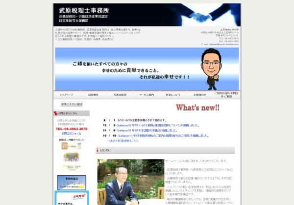 武原税理士事務所のホームページ
