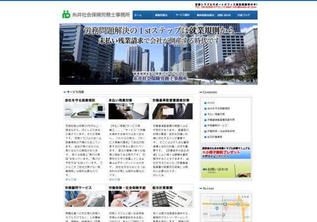 糸井社会保険労務士事務所のホームページ