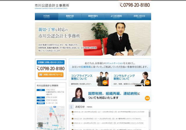 市川公認会計士事務所のホームページ