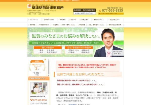 草津駅前法律事務所のホームページ