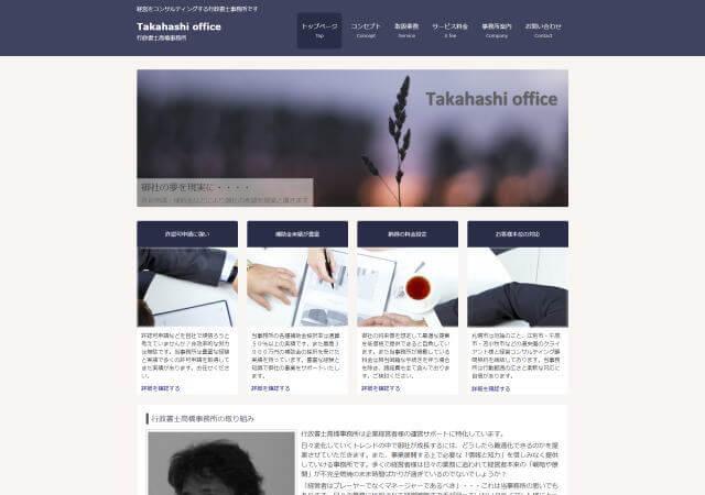 行政書士 高橋事務所のホームページ