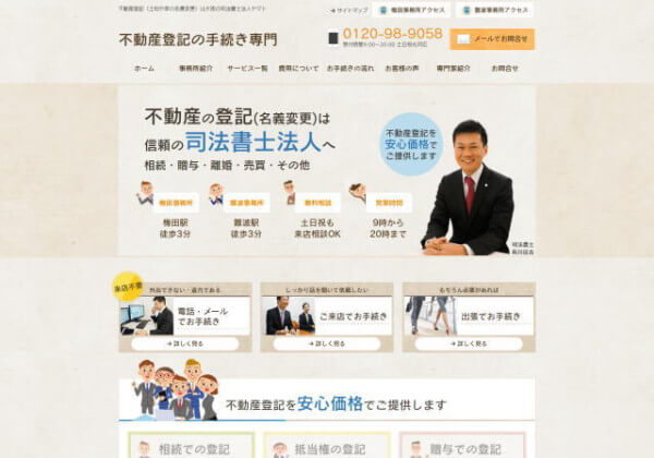 司法書士法人 ヤマトのホームページ
