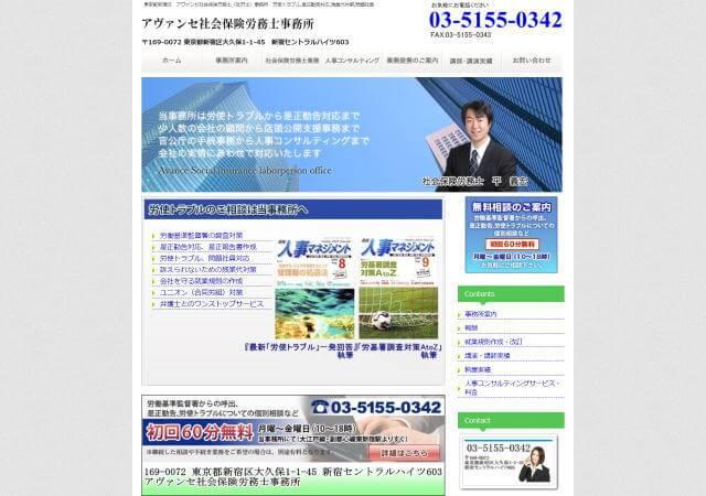 アヴァンセ社会保険労務士事務所のホームページ