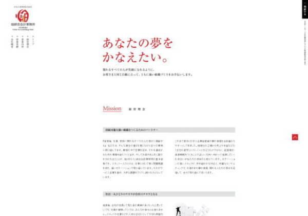 焔綜合会計事務所のホームページ