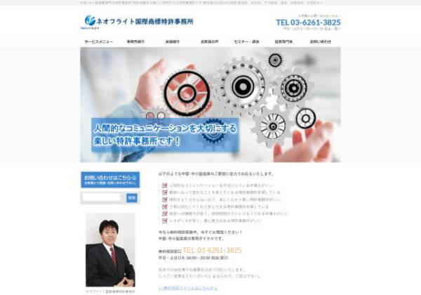 ネオフライト国際商標特許事務所のホームページ