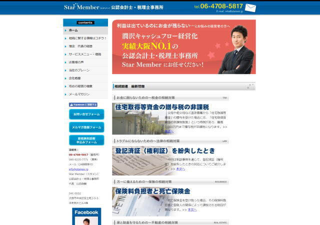 Star Member 公認会計士・税理士事務所のホームページ