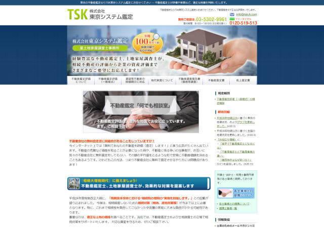 株式会社 東京システム鑑定のホームページ