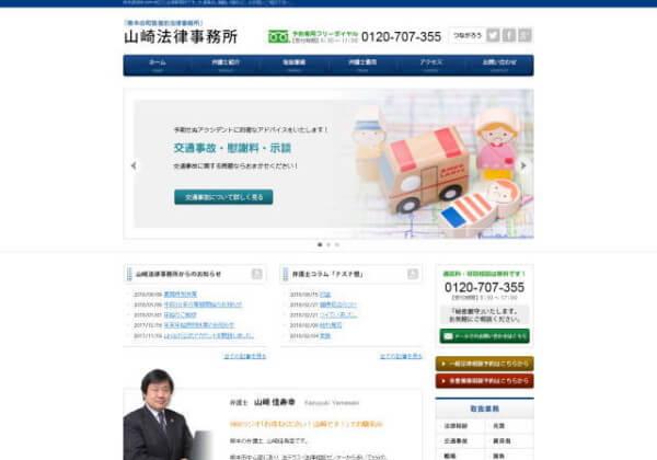 山崎法律事務所のホームページ