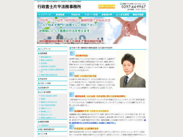 行政書士片平法務事務所のホームページ