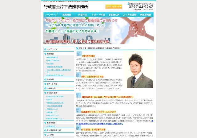 行政書士片平法務事務所(茨城県守谷市)