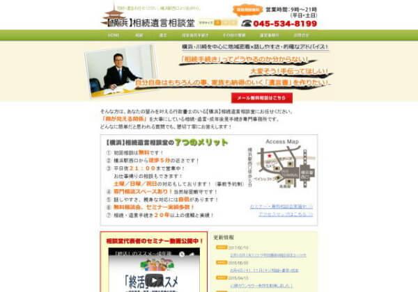 行政書士保坂一成事務所のホームページ