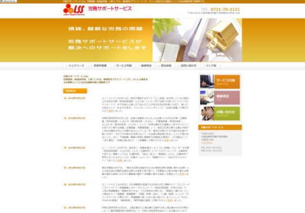 労務サポートサービスのホームページ