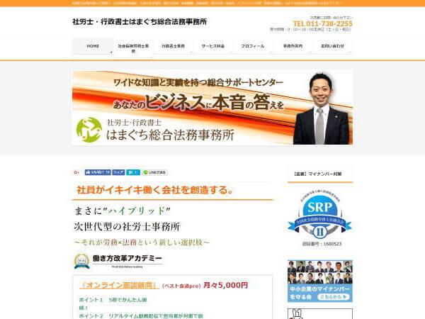 社労士・行政書士はまぐち総合法務事務所のホームページ