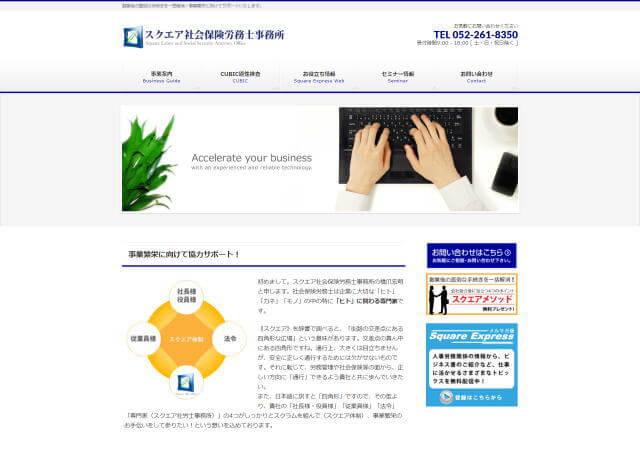 スクエア社会保険労務士事務所のホームページ