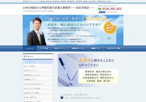 伊藤芳典行政書士事務所のホームページ
