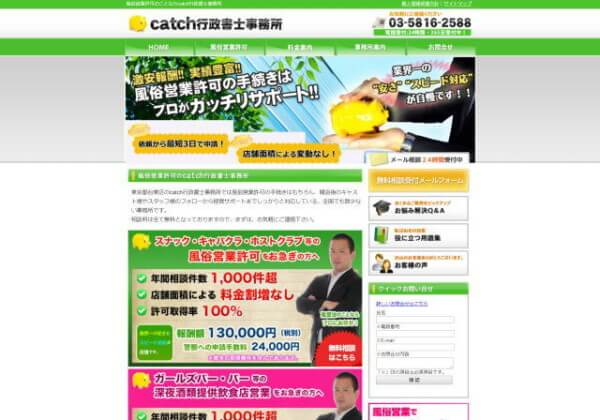 catch行政書士事務所のホームページ