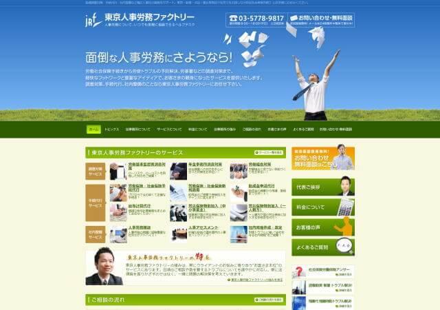 東京人事労務ファクトリーのホームページ