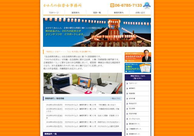 かわちの社労士事務所のホームページ