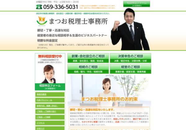 まつお税理士事務所のホームページ