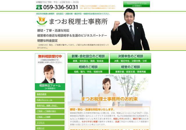 まつお税理士事務所(三重県四日市市)