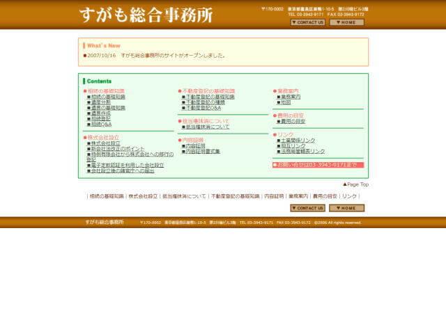 すがも総合事務所のホームページ