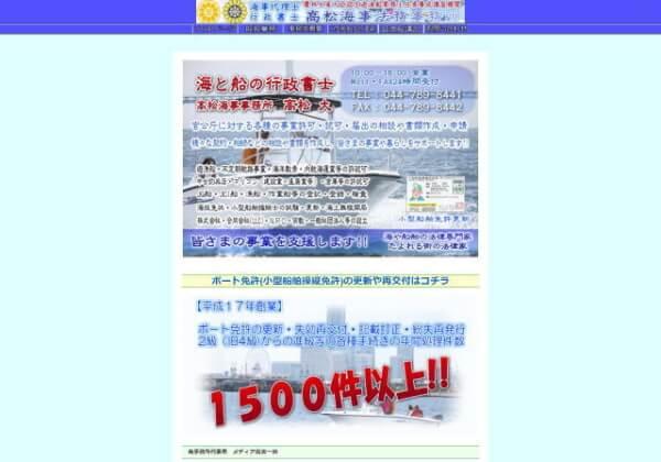 海事代理士・行政書士 高松海事法務事務所のホームページ