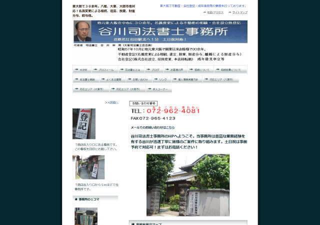 谷川司法書士事務所のホームページ