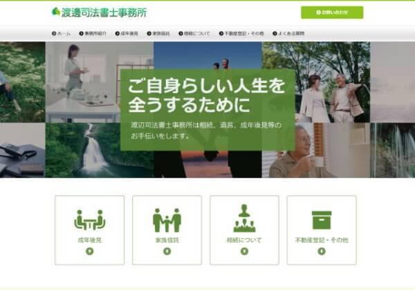 渡邊司法書士事務所のホームページ
