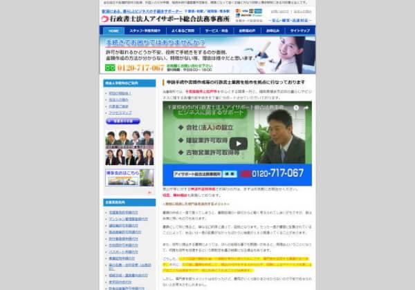 行政書士法人 アイサポート総合法務事務所のホームページ