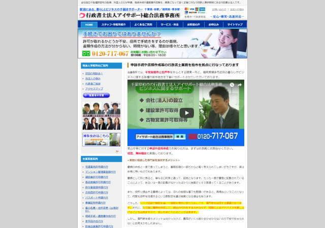 行政書士法人 アイサポート総合法務事務所(千葉県柏市)