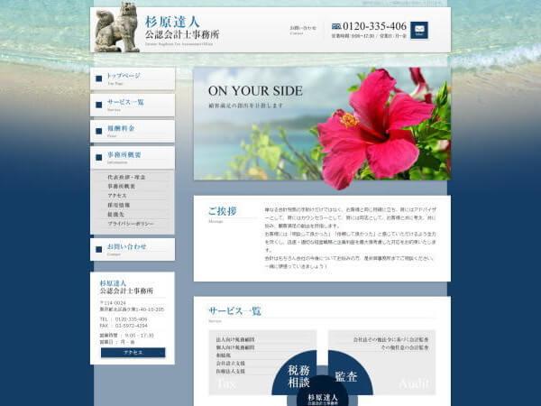 杉原達人公認会計士事務所のホームページ