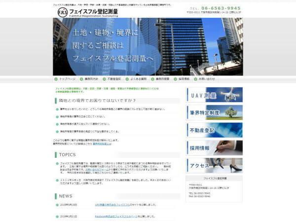 フェイスフル登記測量のホームページ