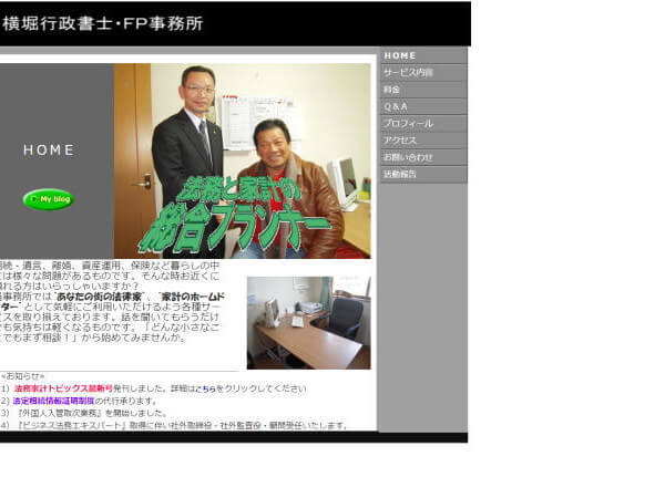 横堀行政書士・FP事務所のホームページ