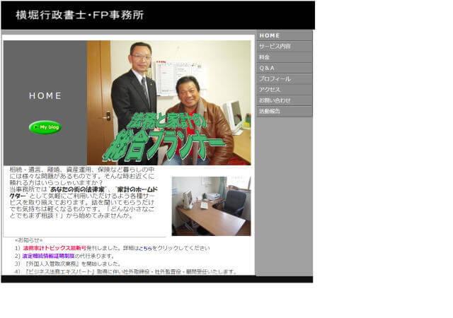横堀行政書士・FP事務所(群馬県伊勢崎市)