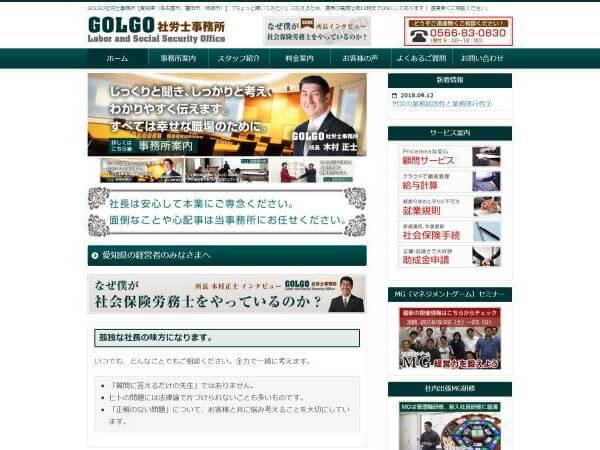 GOLGO社労士事務所のホームページ